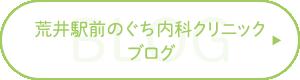 荒井駅前のぐち内科クリニック ブログ
